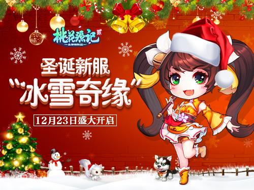 """《桃花源记2》圣诞专服""""冰雪奇缘"""""""