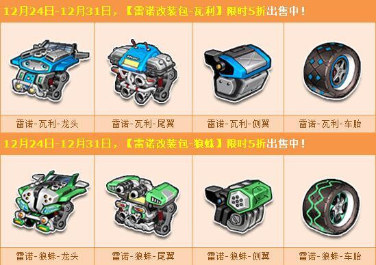 QQ飞车圣诞改装特辑重磅来袭 赛车也疯狂