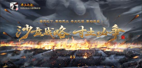《率土之滨》开创全新游戏品类——全自由沙盘战略手游