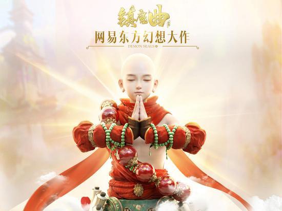 网易2017年开年巨制《镇魔曲》手游首曝