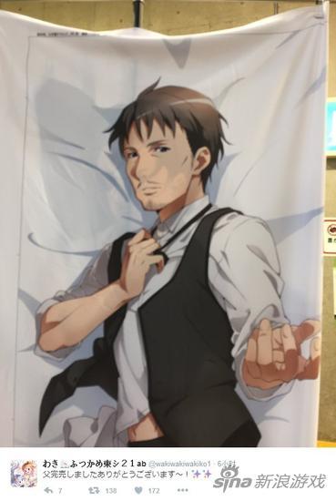 """wakiwakiwakiko1""汇报战果:大叔抱枕已经完全卖光了~"