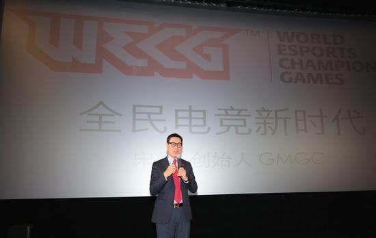 "WECG全球电子竞技大赛 开启""全民电竞""时代"