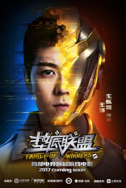 《垫底联盟》概念海报,王栎鑫饰演男一号王泽