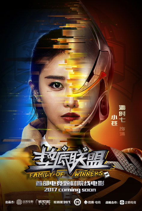 《垫底联盟》潘时七饰演女一号小苍
