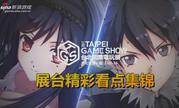 2017台北电玩展看点游戏集锦 总有一款你想要的