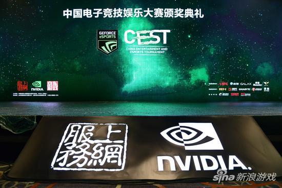 中国电子竞技娱乐大赛颁奖典礼暨上网服务行业转型成果汇报会