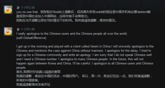 韩国CS:GO选手就不恰当言论公开道歉