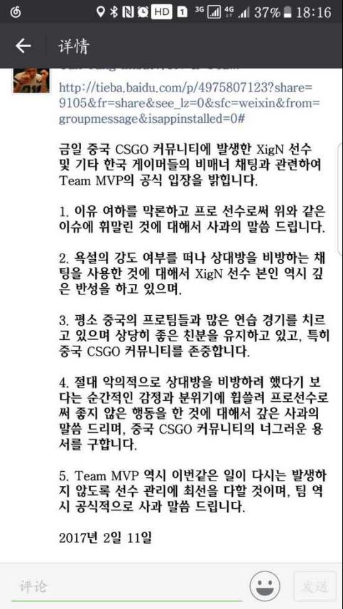 MVP官方声明