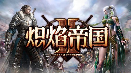 图一:《炽焰帝国2》3月2日不删档开启