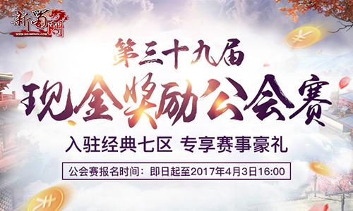 网游《新蜀门》公会争霸集结万人血战