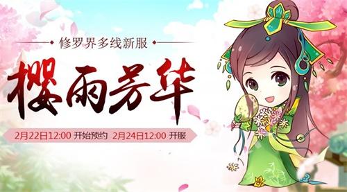 《新大话西游3》二月新春专服今日开启