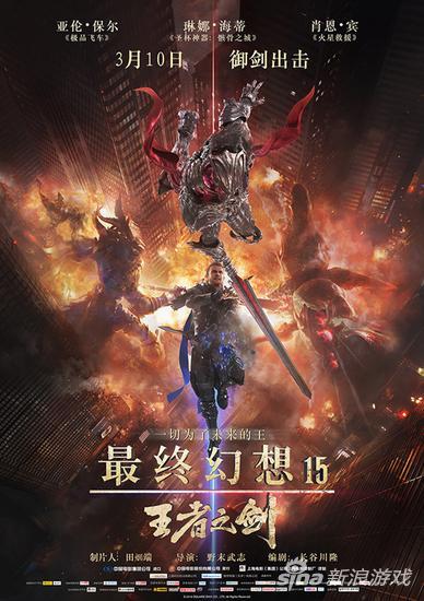 《最终幻想15:王者之剑》终极海报