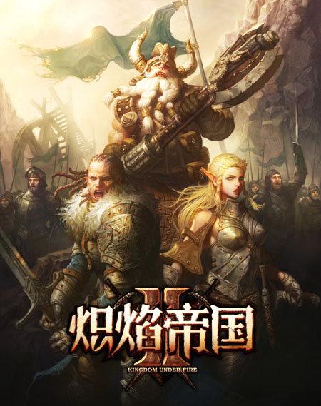《炽焰帝国2》新版本震撼登场