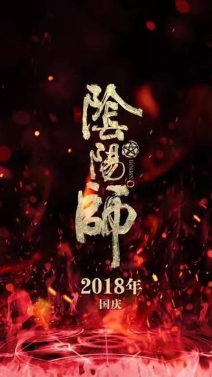 《阴阳师》电影定档2018年国庆 陈坤或出演男主角