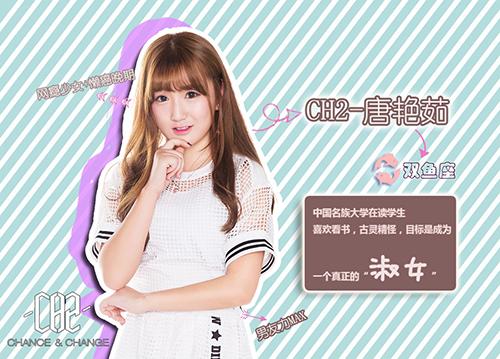 )CH2——唐艳茹
