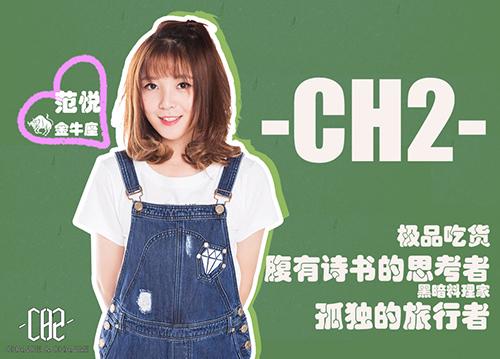 CH2——范悦