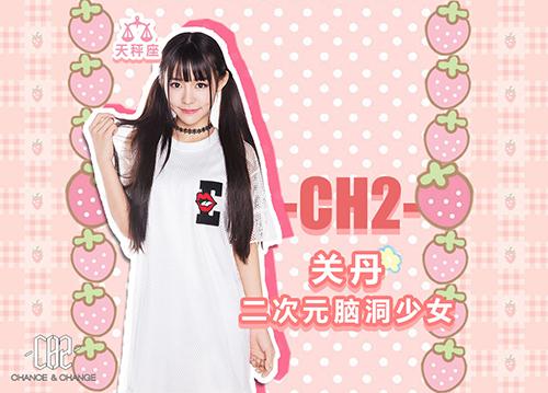 CH2——关丹