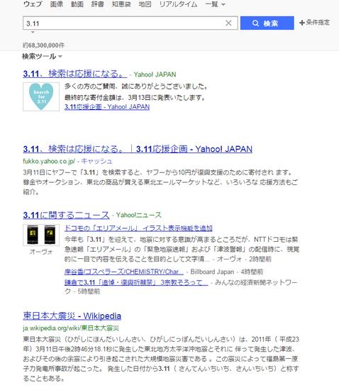 雅虎搜索画面