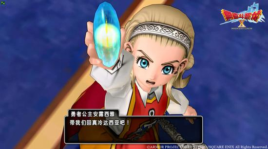 《勇者斗恶龙X》国服3月23日更新2.1版