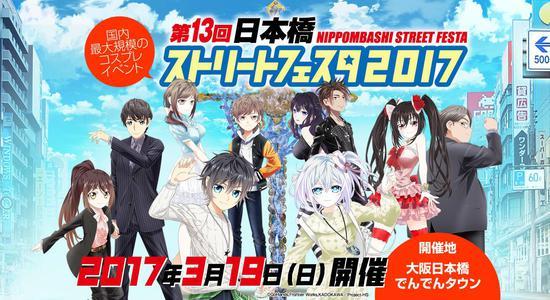 日本桥2017的宣传海报