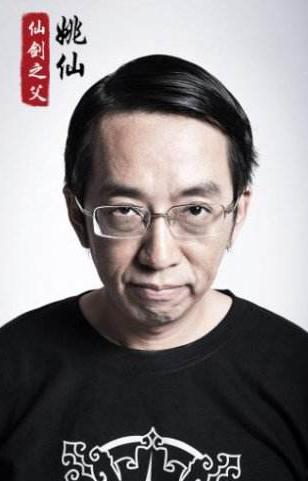 """有""""姚仙""""之称的《仙剑奇侠传》系列制作人姚壮宪"""