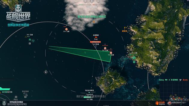 猎鹰之眼巡视大洋 《战舰世界》新版本今日公测