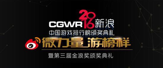 CGWR2016 颁奖典礼全程直播