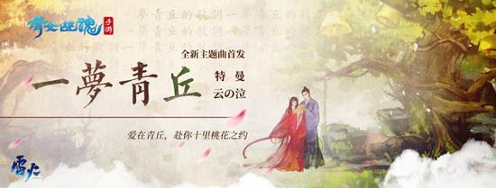倩女手游全新主题曲《爱在青丘》首发