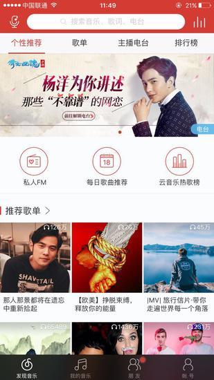 杨洋语音电台上线