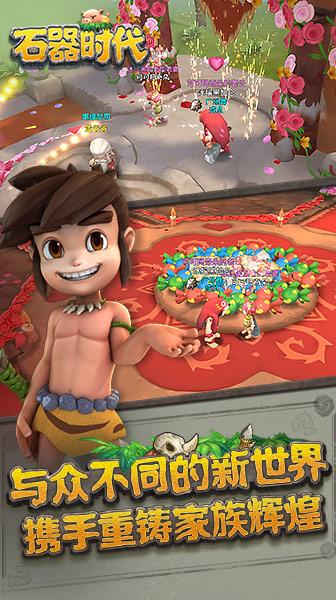 石器时代手游游戏截图