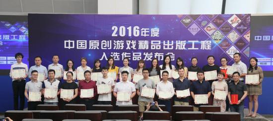 """2016年度""""中国原创游戏精品出版工程""""入选作品发布 优优国际娱乐"""