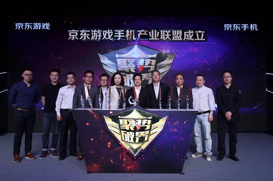 京东游戏手机产业联盟启动仪式