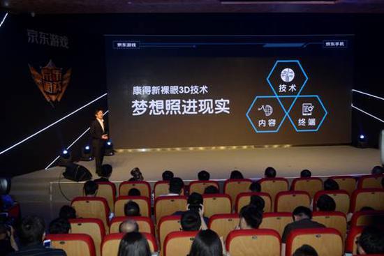 京东集团副总裁、3C事业部总裁胡胜利特别肯定了康得新的裸眼3D产业生态