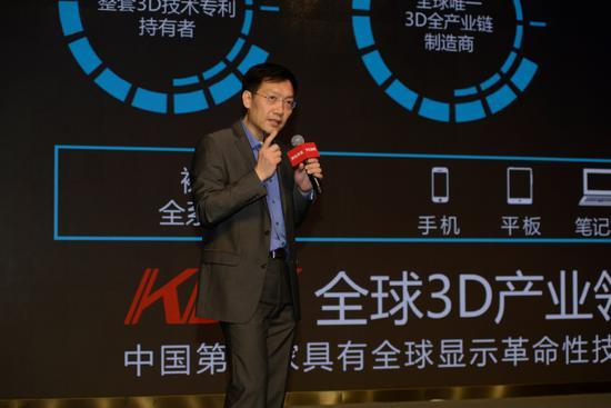 康得新3D显示事业群副总裁张飚发表演讲