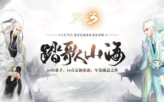 《天下3》官方定制音乐实体专辑-踏歌山海