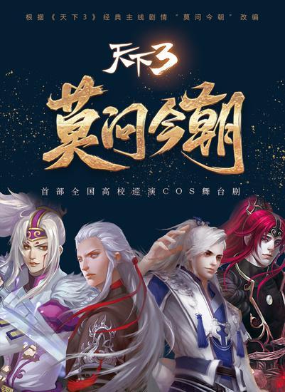 《天下3》首部全国高校巡演COS舞台剧《莫问今朝》登陆南京
