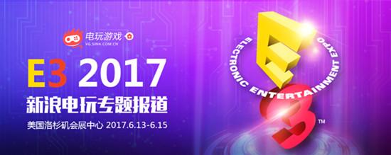 点击进入新浪电玩E3 2017专题站