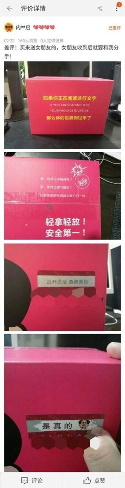 女朋友生气一定不是因为包装