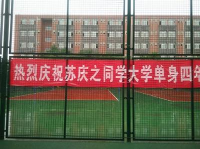 十年后苏庆之在单位楼上还会再挂一次的,我有经验