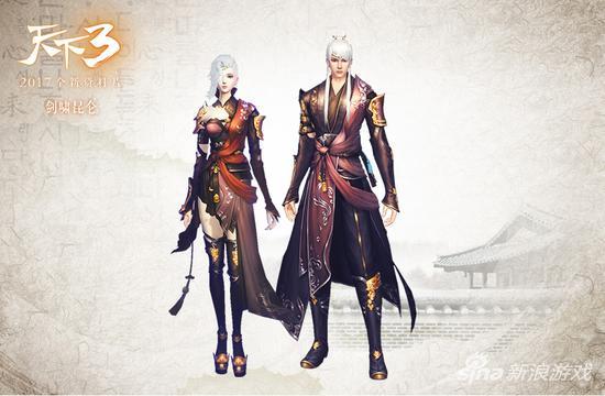 """《天下3》老玩家回归奖励——时装""""苍狼啸月"""""""