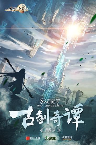 古剑OL首度亮相E3国际展会 中华文化迈向世界