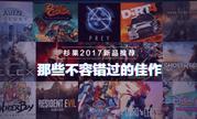 Steam夏促上线前夕 《生化7》开启冰点促销