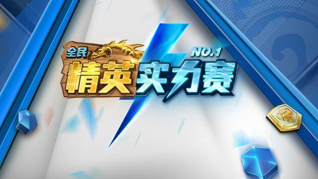 炉石精英实力赛6月24日开赛