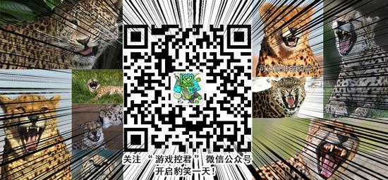 也可以微信搜索:g_sina(游戏控君)关注我们!