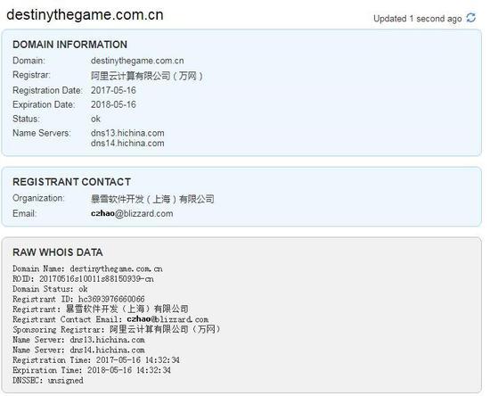 暴雪中国注册《命运2》域名 国服暴雪平台稳了?