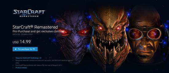 《星际争霸:重制版》开放预购 售100元、8月14日发售