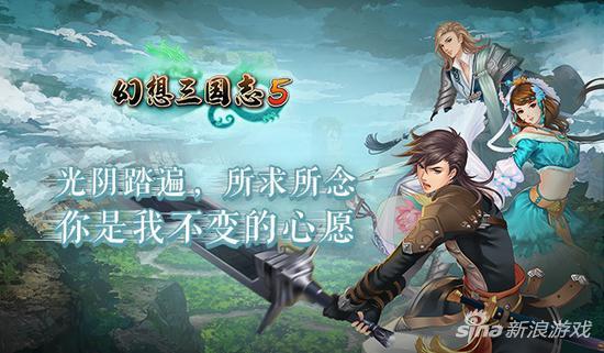 《幻想三国志5》将于9月28日正式上市 全新官网曝光