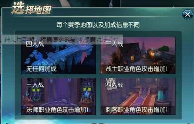 神无月手游天梯赛怎么参与 天梯赛玩法介绍