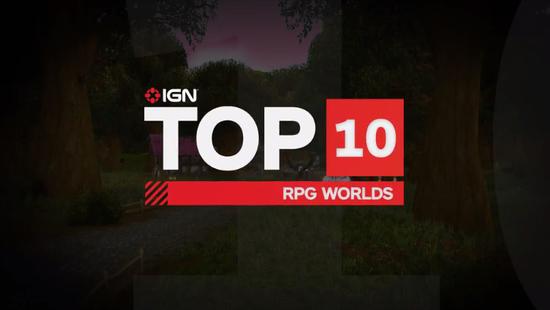 www.hg0002.com点击进入官网IGN评选游戏史上十大RPG世界这些地方你都去过吗_玩家聚焦