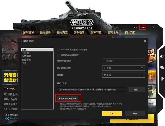 简单操作即可在登录器一键升级高清版客户端